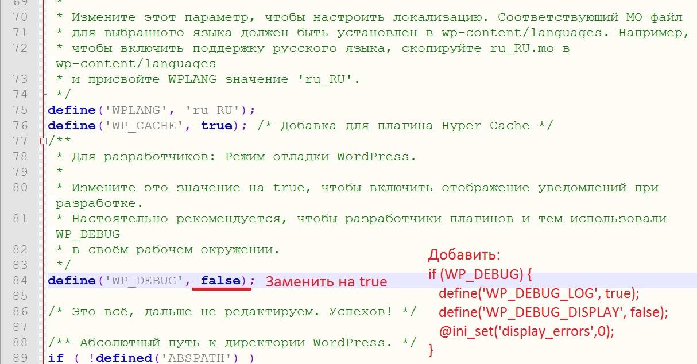 включаем wp-debug
