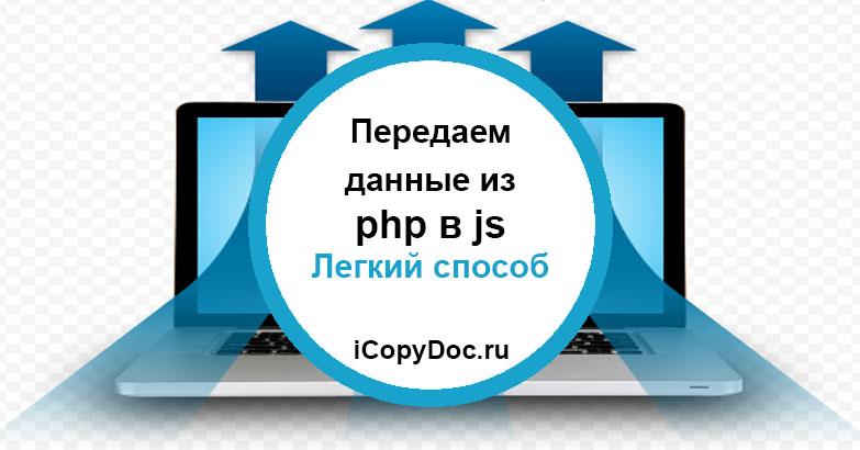 Cпособ передачи данных из php в js