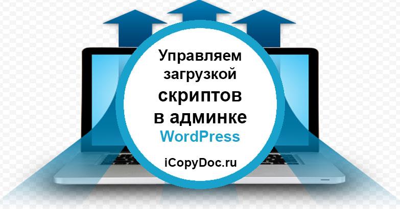Управляем загрзукой скриптов в админке WordPress
