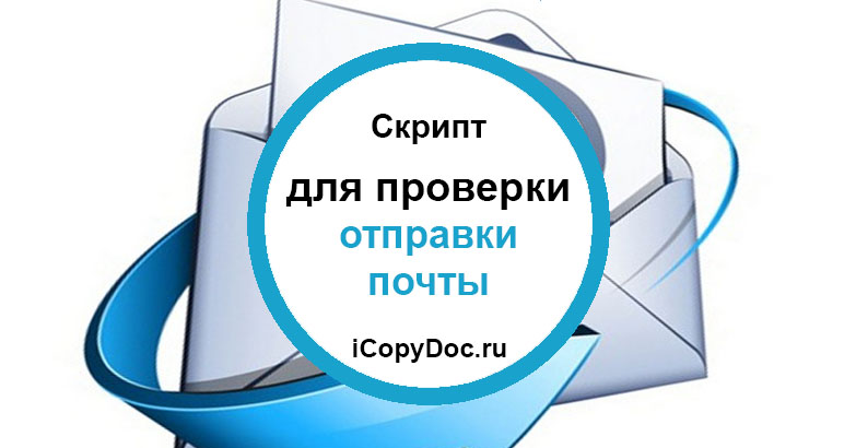 Скрипт для проверки отправки почты