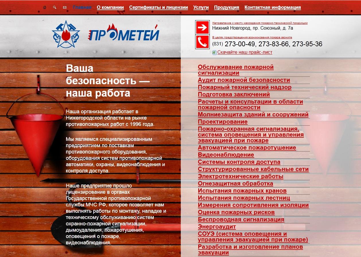 Противопожарное оборудование - работа в портфолио - скриншот главной