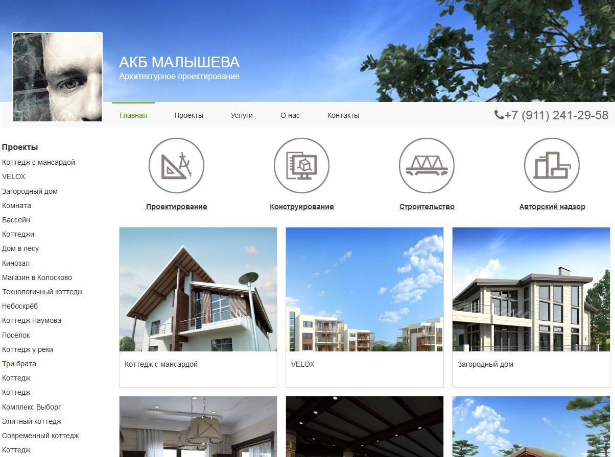 Скриншот главной сайта АКБ Малышева - портфолио разработчки на Вордпресс