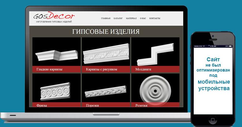 Работа в портфолио - сайт-витрина gosdecor.ru