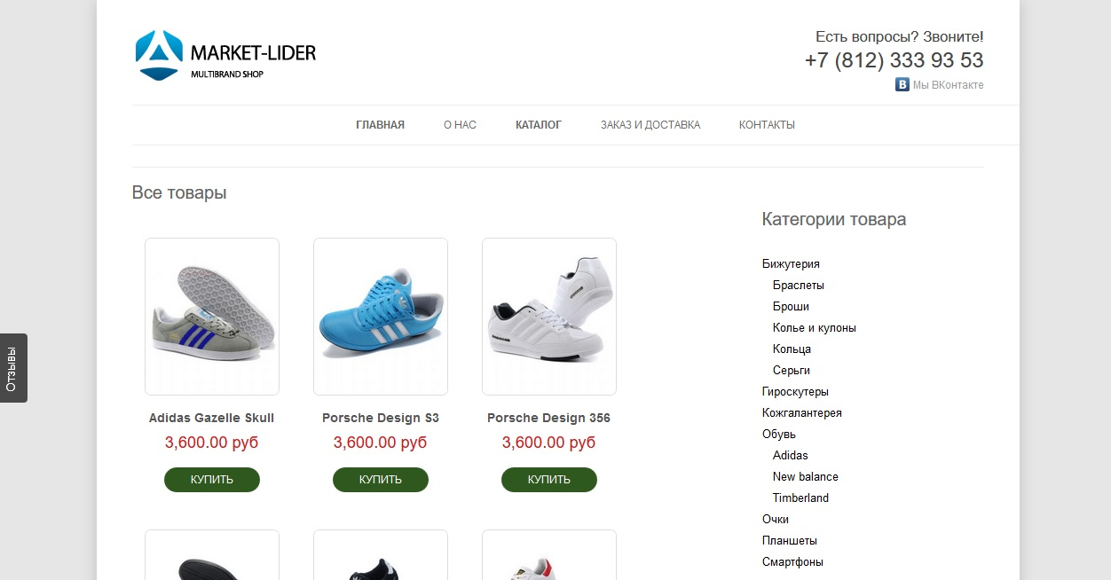 Скриншот магазина market-lider