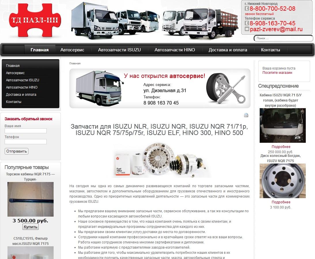 Скриншот главной страницы интернет-магазина