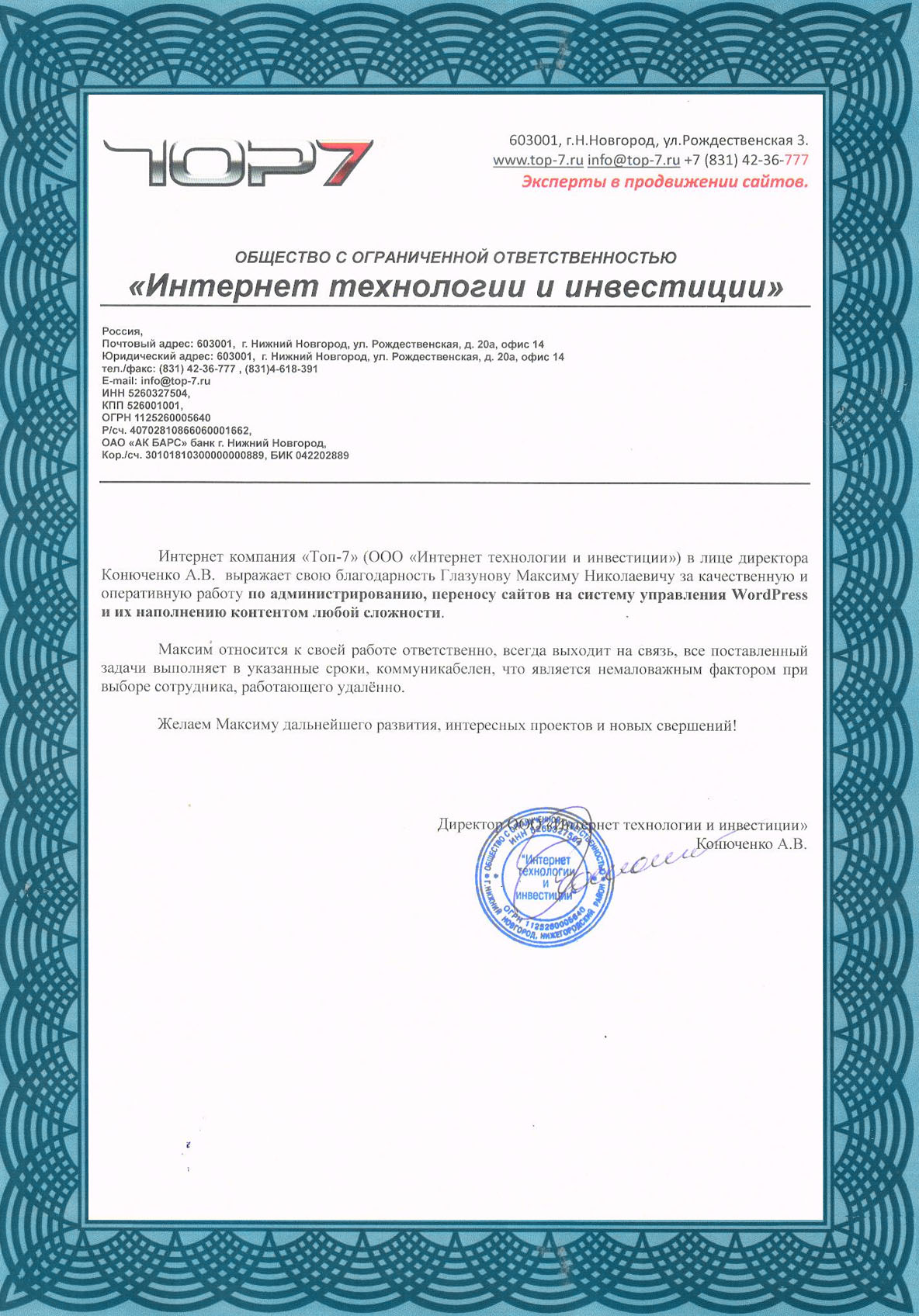 Благодарственное письмо от компании Топ-7 Глазунову М.Н.