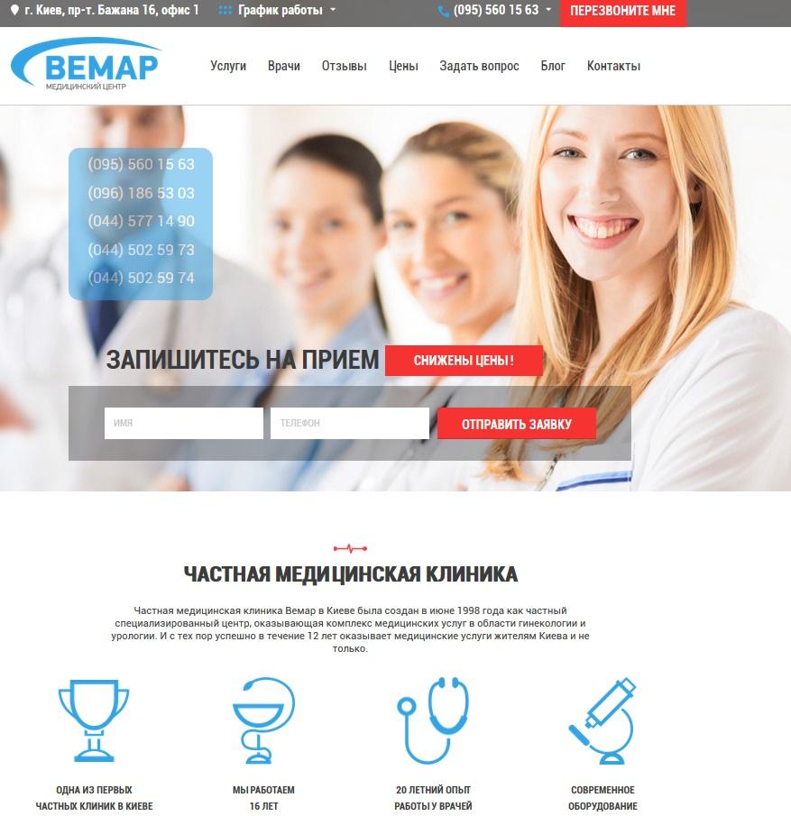 Скриншот сайта vemar