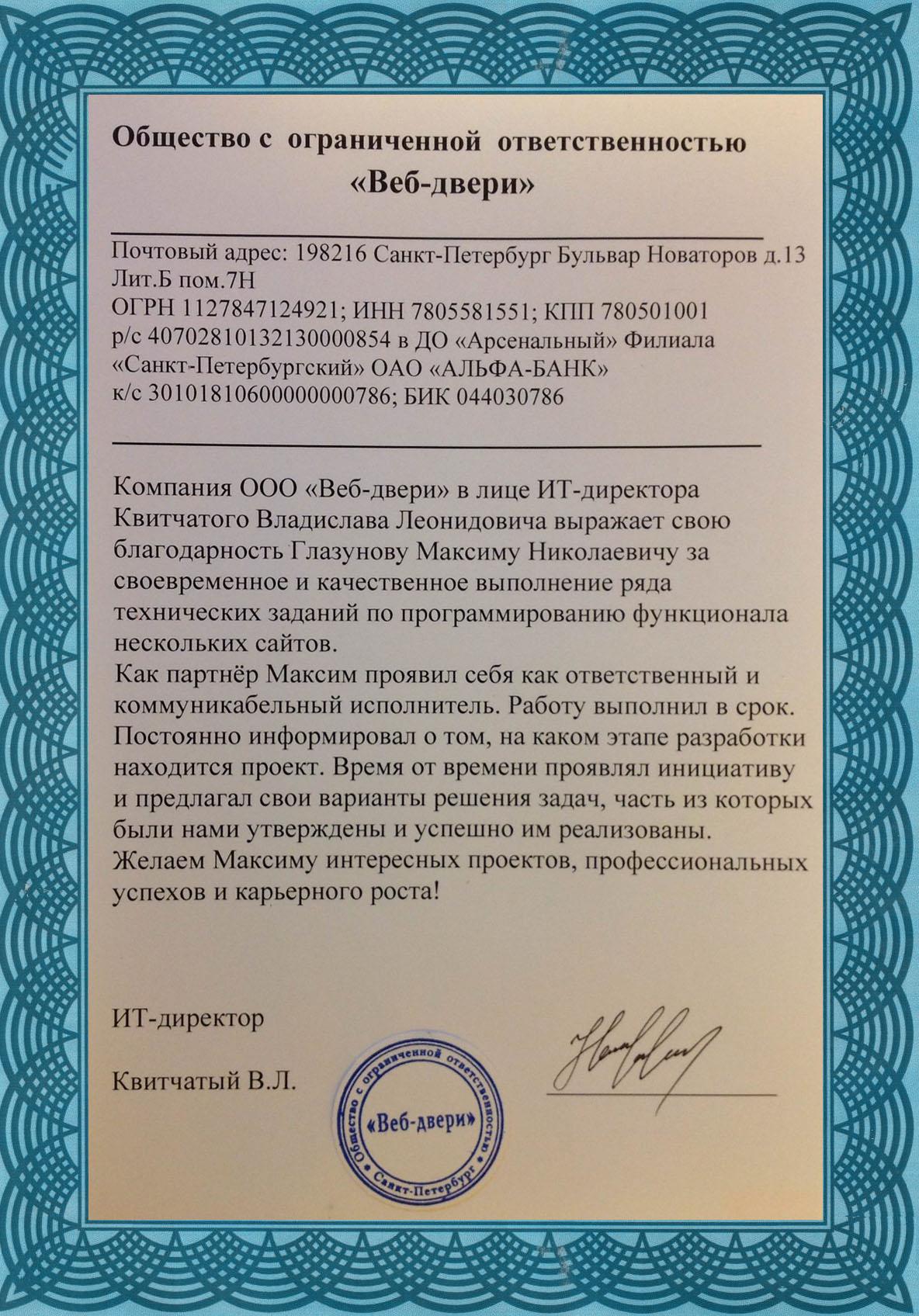 Отзыв от компании ООО Веб-Двери Глазунову Максиму