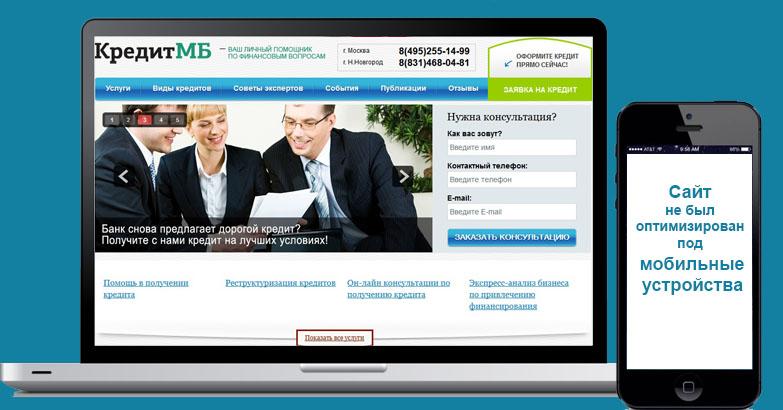 Сайт Кредит МБ - работа в портфолио Глазунова МН