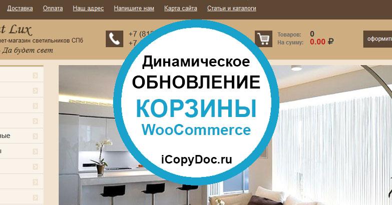 Динамическое обновление корзины WooCommerce