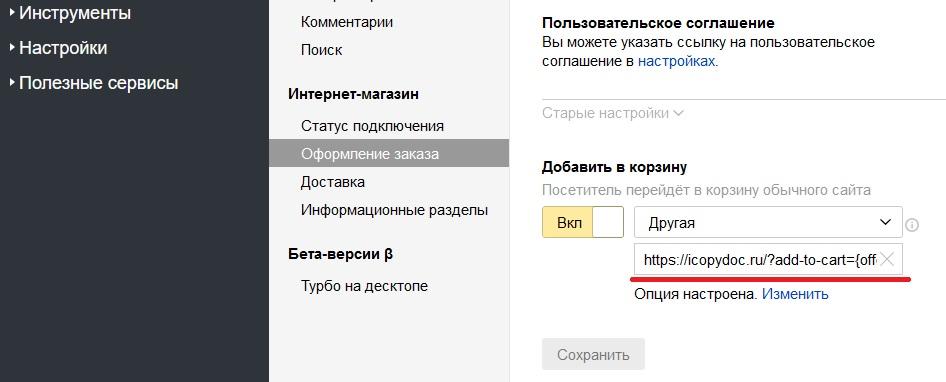 Как добавить на турбо-страницу кнопку добавить в корзина (в вукомерц)