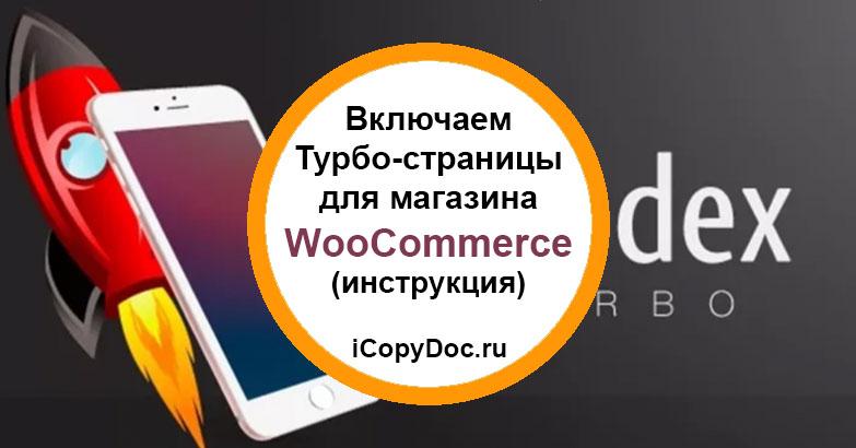 Включаем Турбо-страницы для магазина WooCommerce