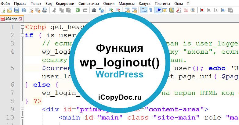 функция wp_loginout()