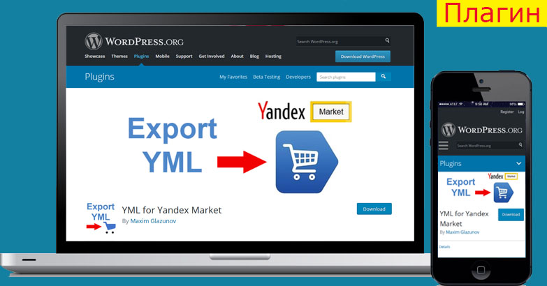 Плагин YML for yandex market