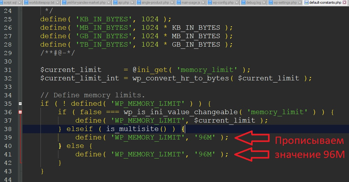 wp memory limit wp includes