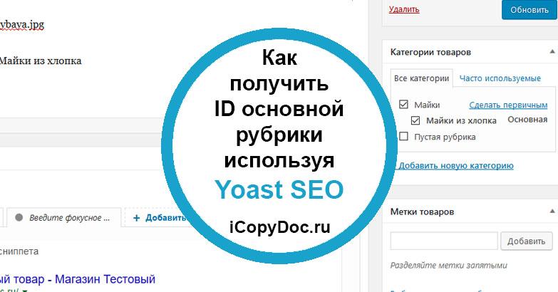 Как получить ID основной рубрики Yoast SEO