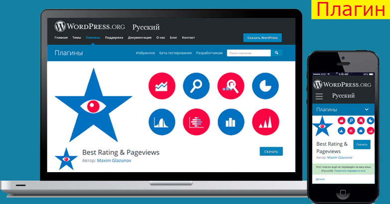 Плагин Best Rating and Pageviews