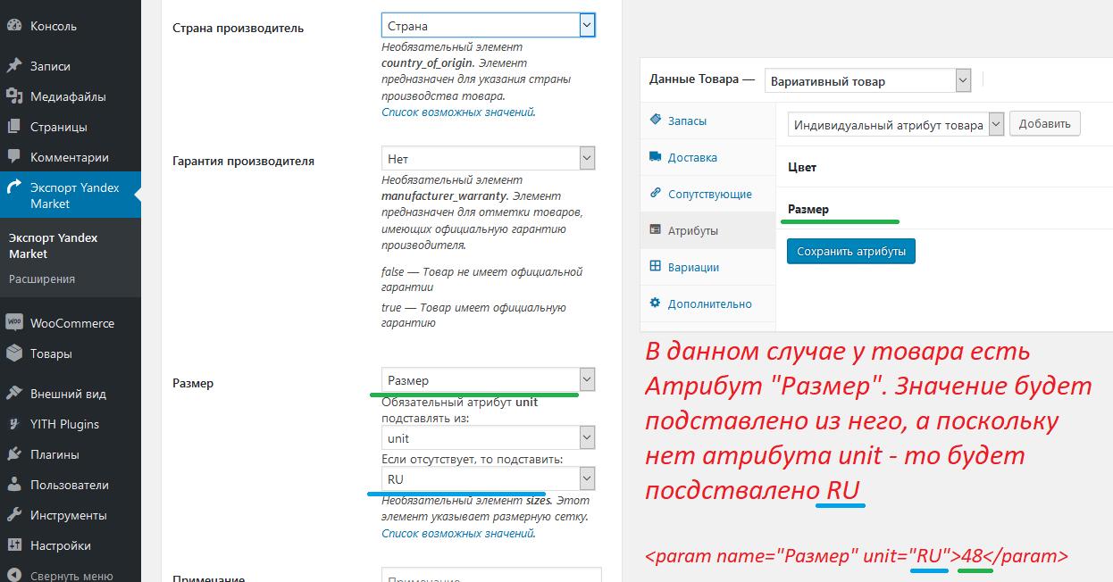 Настройка size для Yml for Yandex Market Pro