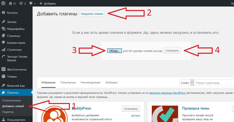 Установка yml for yandex market pro