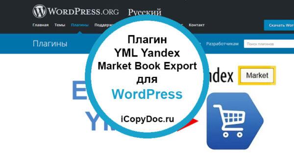 YML Yandex Market Book Export купить