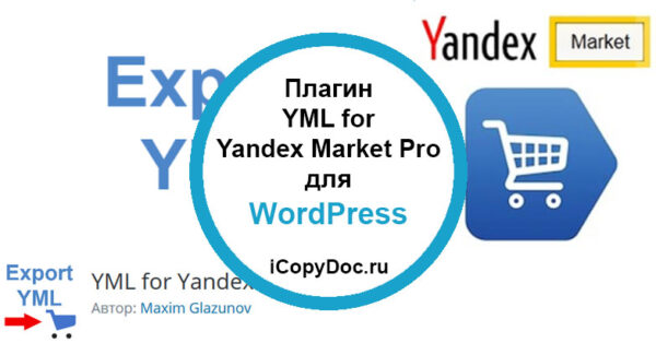 Yml for Yandex Market Pro купить