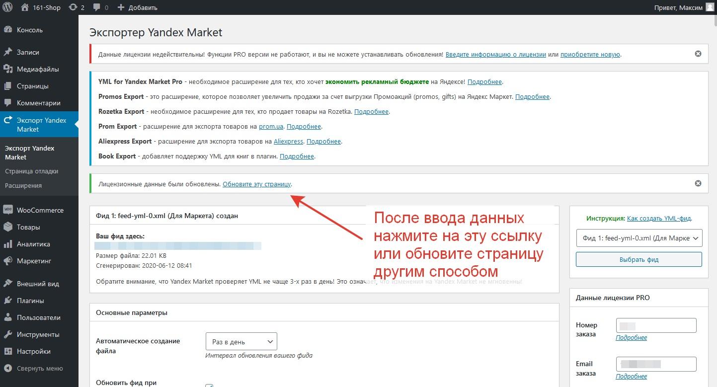 как активировать лицензию yml for yandex market pro