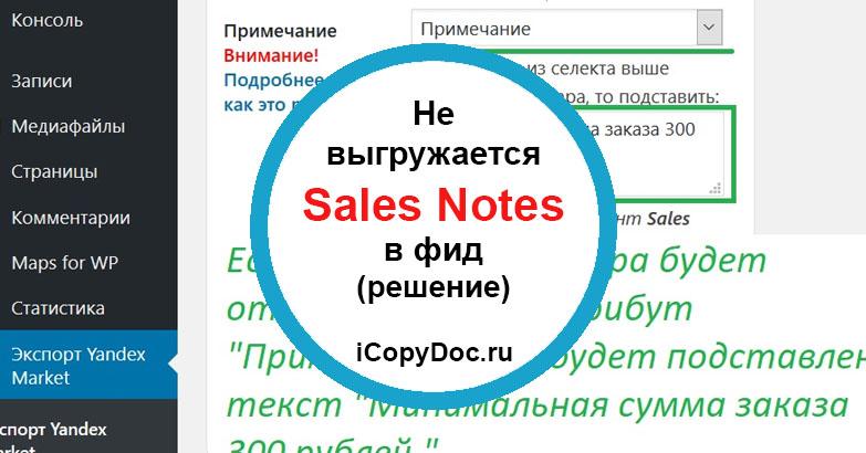 Не выгружается Sales Notes в фид