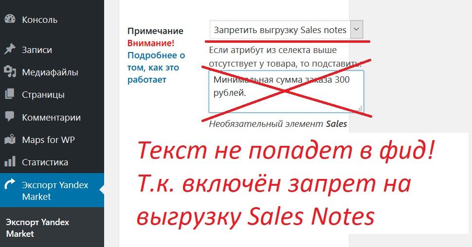 Отключение Sales Notes