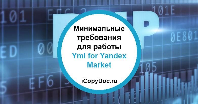Минимальные требования для работы Yml for Yandex Market