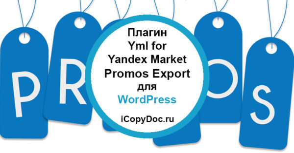 Плагин Yml for Yandex Market Promos Export