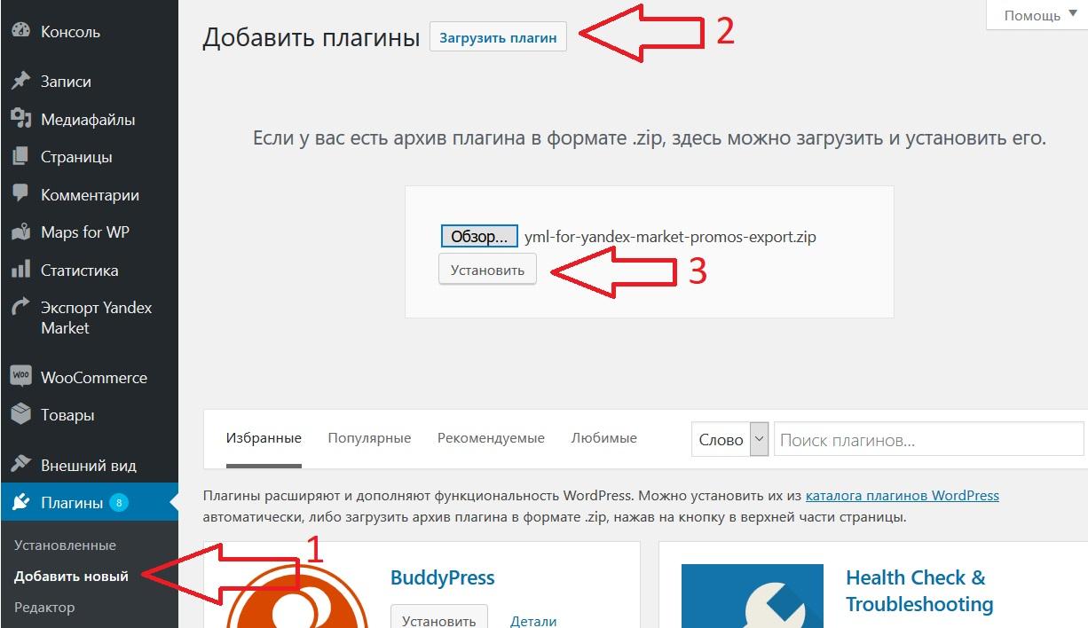 Установка yml for yandex market promos export