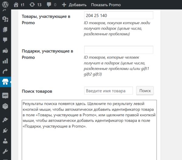 Скриншот плагина Yml Promos Export