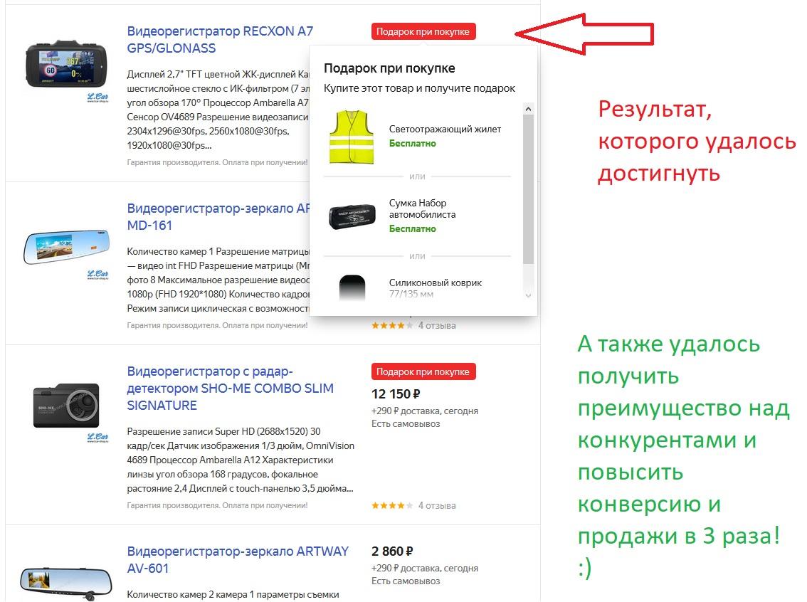 Подарки добавились на Яндекс Маркет