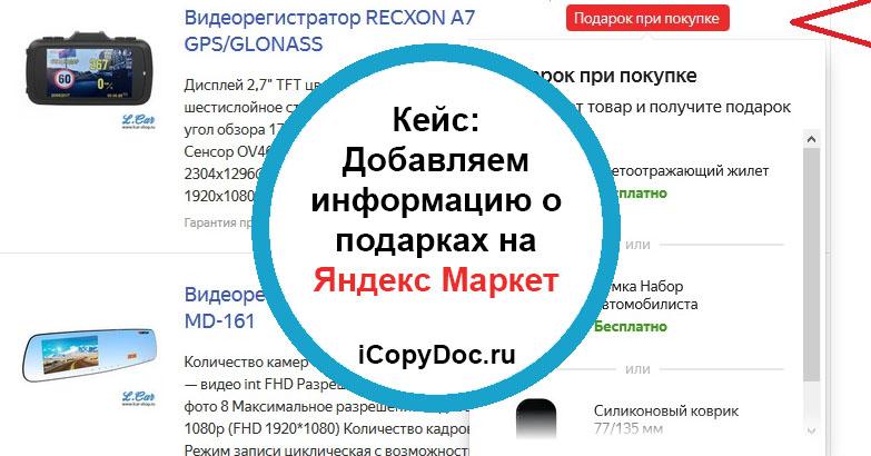 Добавляем информацию о подарках на Яндекс Маркет через yml
