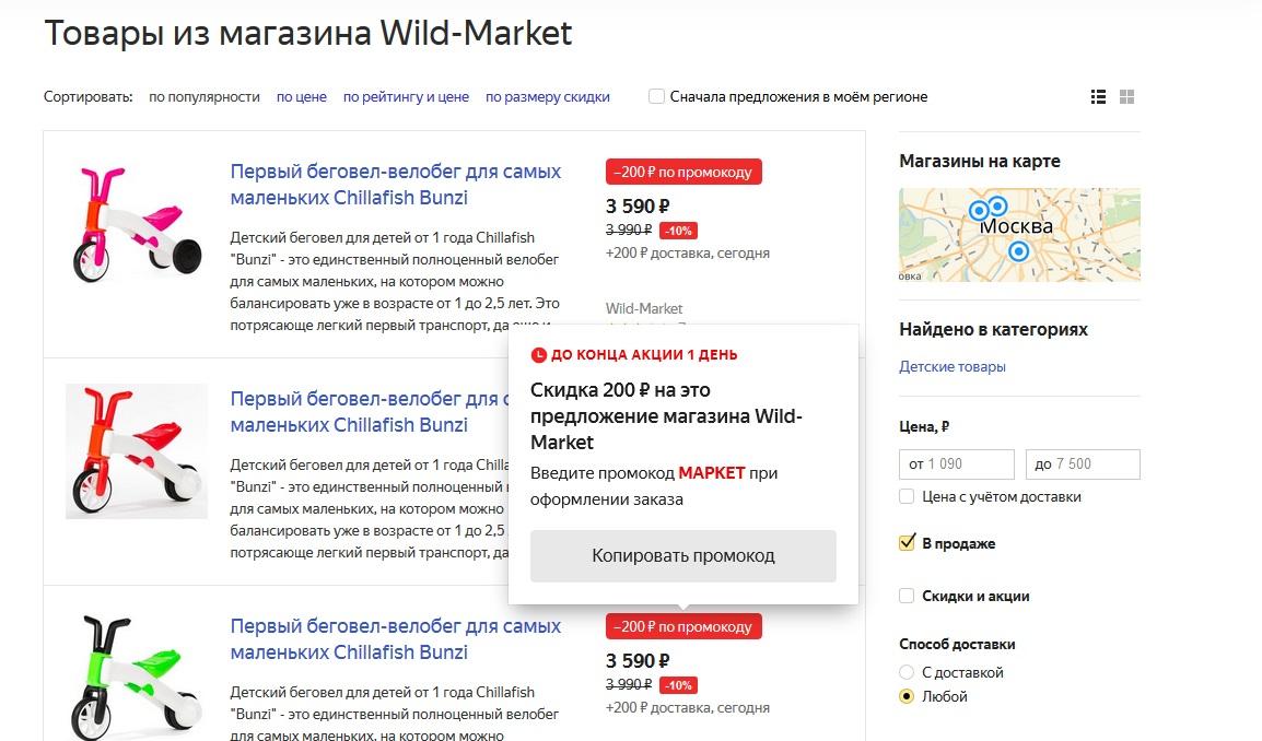 Результат - был добавлен промо-код на Яндекс Маркет