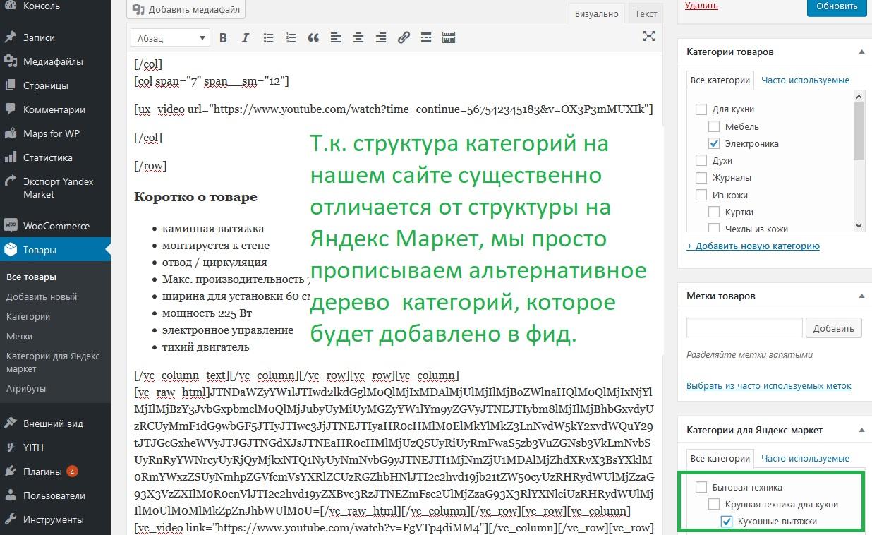 Структура категория как на Яндекс Маркет Woocommerce yml