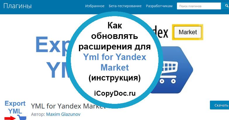 Как обновлять расширения для Yml for Yandex Market