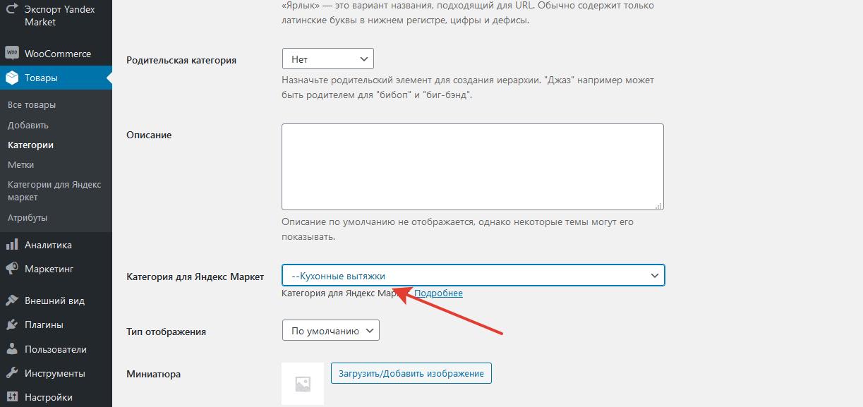 Категория для Яндекс Маркет в YML
