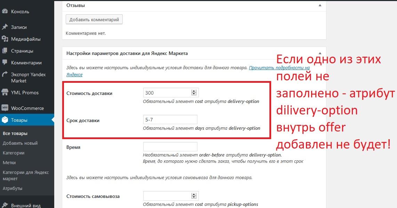 индивидуальный атрибут delivery-option