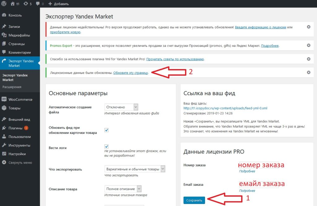 Активация Yml for Yandex Market Pro