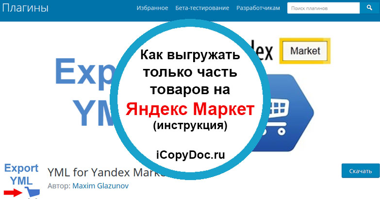 Как выгружать только часть товаров на Яндекс Маркет