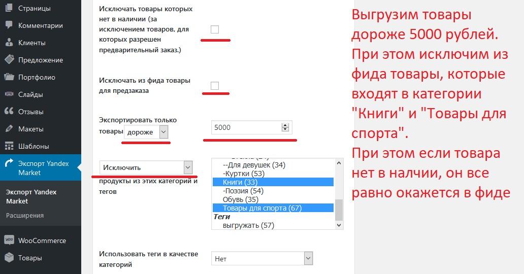 Пример использования Yml for Yandex Market PRO