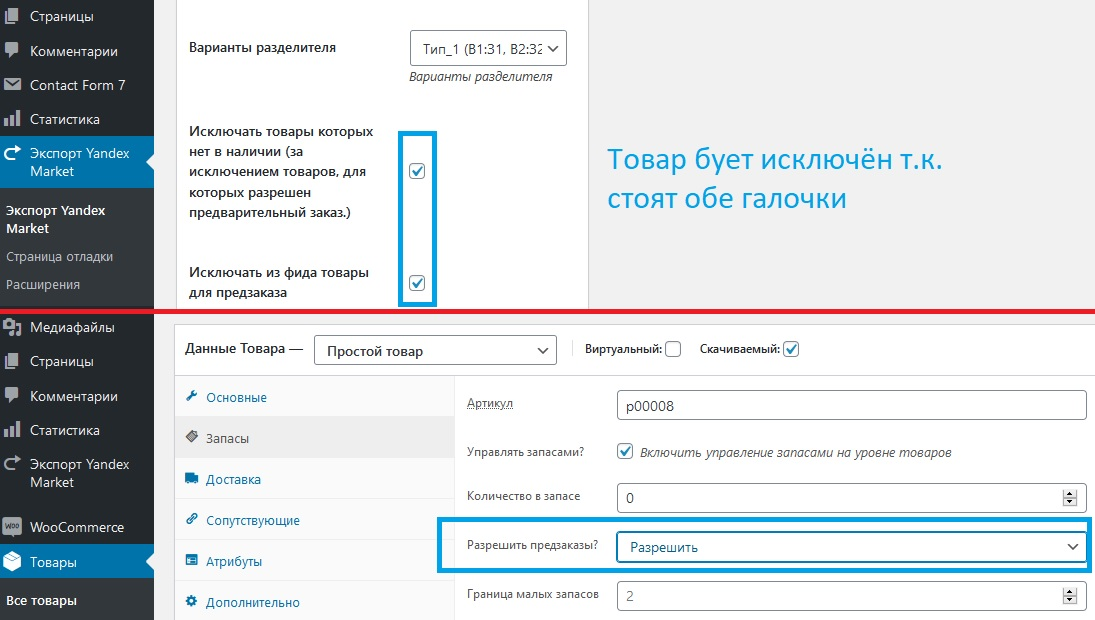 Исключение товаров на предзаказ в плагине yml for yandex market