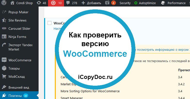 Как проверить версию WooCommerce