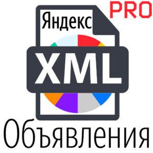 XML for O.Yandex (Яндекс Объявления) PRO