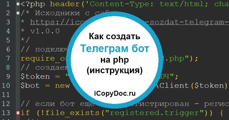 Как создать Телеграм бот на php (инструкция)
