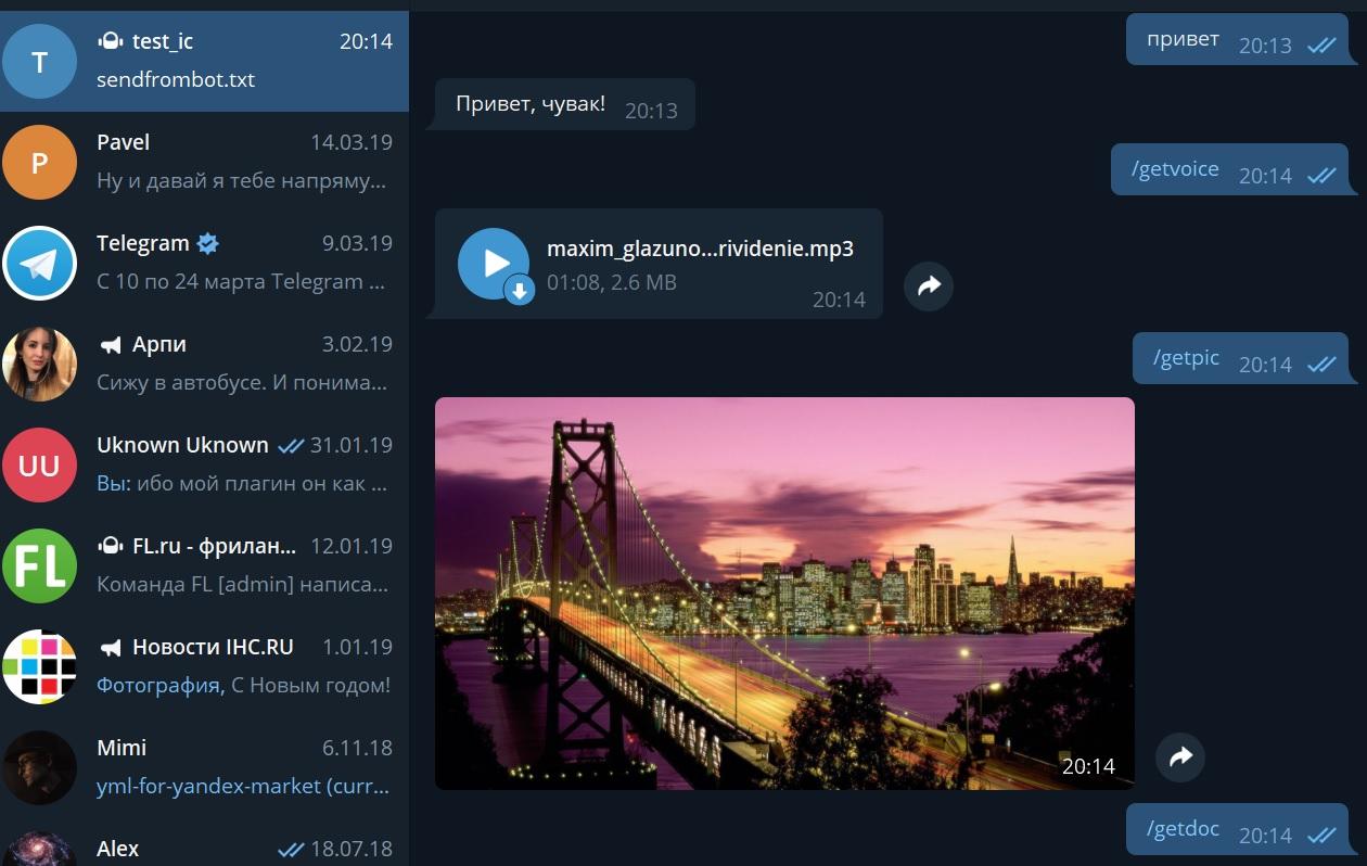 Тест телеграм-бота на пхп