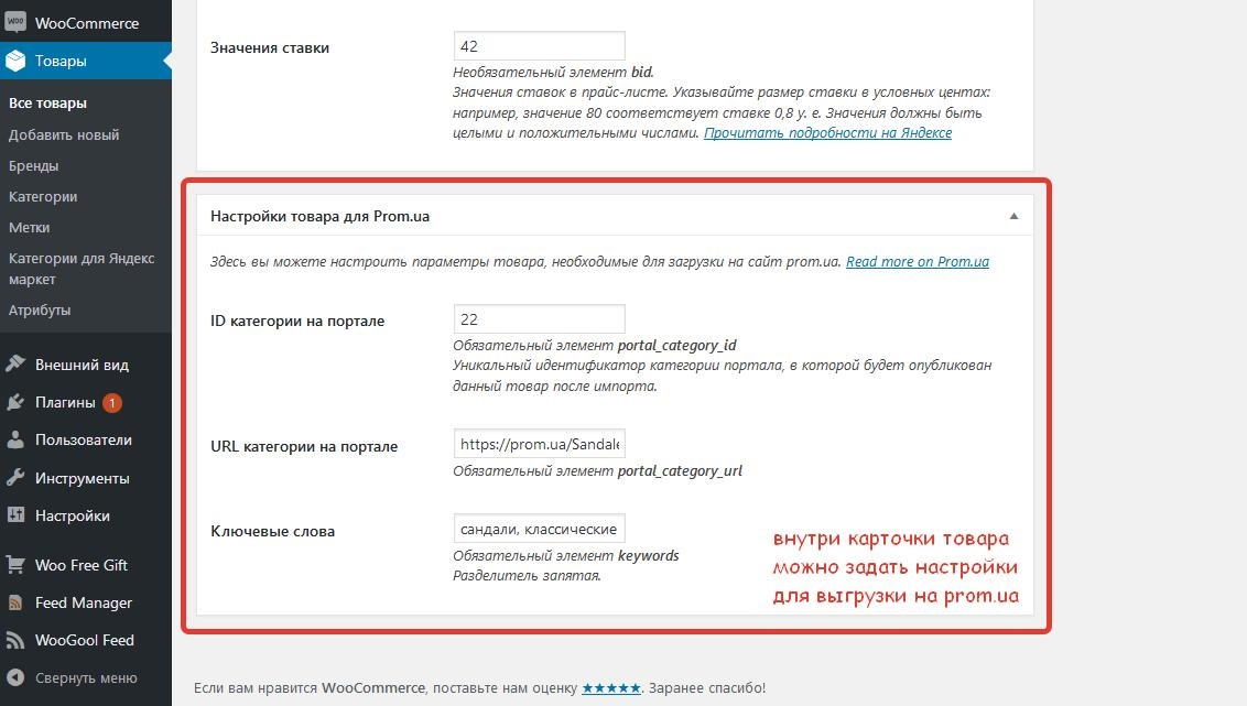 Настройки выгрузки YML на prom.ua в WordPress