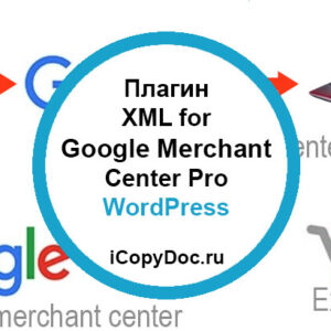 Плагин XML for Google Merchant Center Pro WordPress