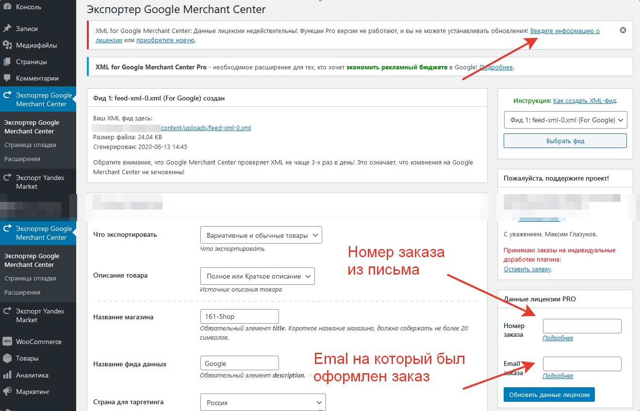 Как актривировать XML for Google Merchant Center Pro